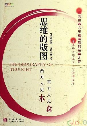 思维的版图 | The Geography of Thought.